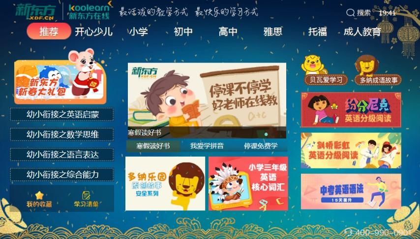 海量教育资源免费送!中国电信天翼高清名师远程在线课程已上线
