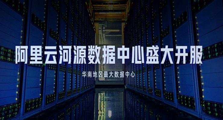阿里云河源数据中心正式开服  可容纳超过30万台服务器