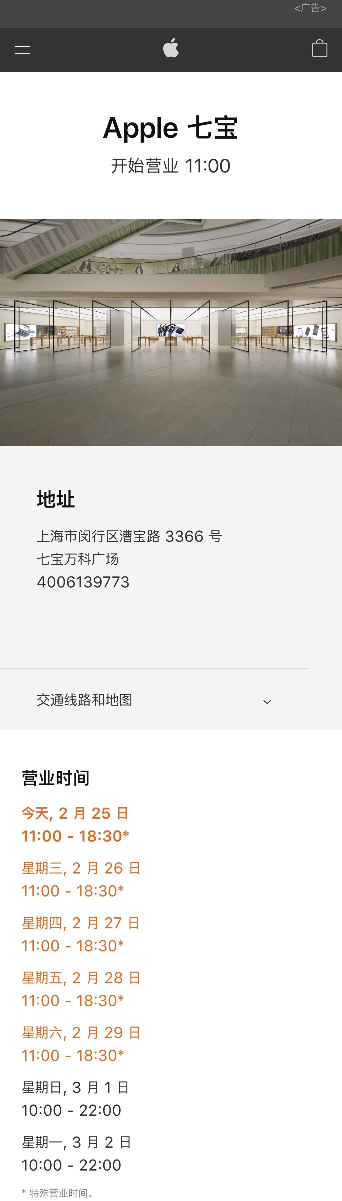 苹果42家中国零售店现已重新开放29家