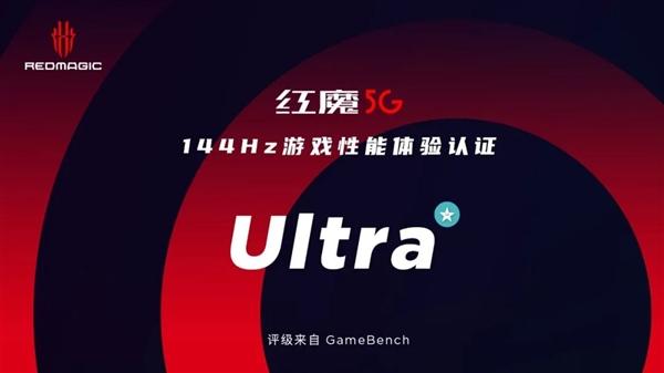 红魔5G手机获144Hz游戏性能最高级别认证
