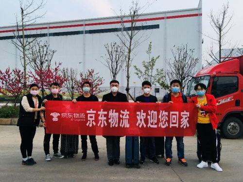 京东物流:预计4月初 湖北一线员工将100%返岗