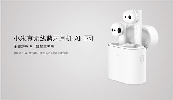 小米真无线蓝牙耳机Air 2s预约:24小时续航/支持无线充 399元