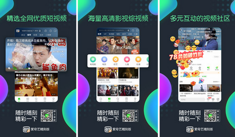 """""""爱奇艺随刻版""""App在全渠道正式上线"""
