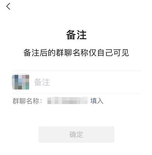 微信已支持群聊名称备注功能 修改后仅自己可见