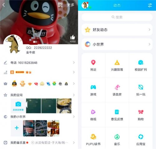 "QQ推出""小世界""功能 主打年轻人的兴趣分享"