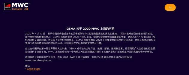 GSMA:2020MWC上海取消 下半年或举办区域性的会议活动
