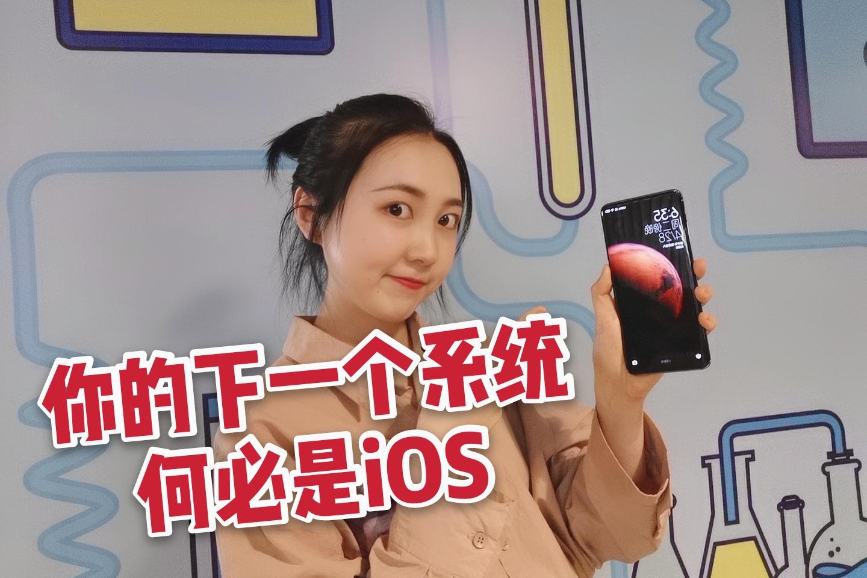 MIUI12体验:你的下一个手机系统 何必是iOS