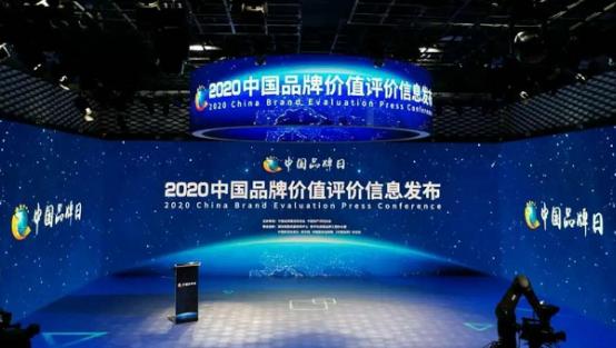 """仲景宛西制药荣登""""2020中国品牌价值评价信息发布""""榜"""