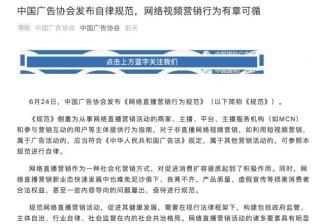 国内首部《网络直播营销行为规范》7月1日起实施