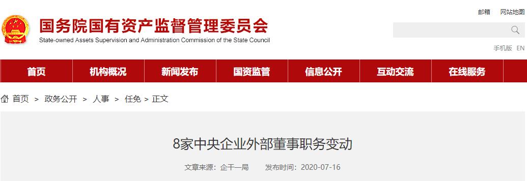 国资委调整移动集团董事会:新增三位外部董事