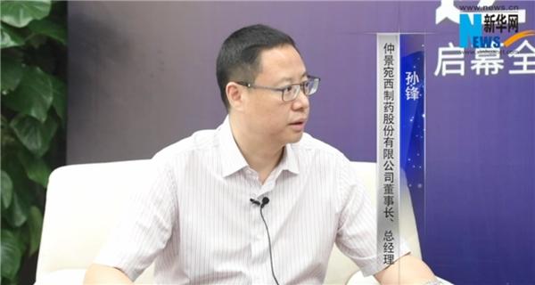 仲景宛西制药孙锋:中医药国际化障碍是文化和认知差异