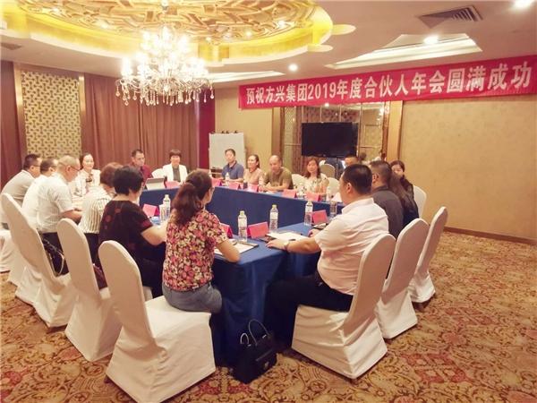 方兴集团2019年度合伙人会议暨第一届中小事务所发展研讨会在重庆隆重召开