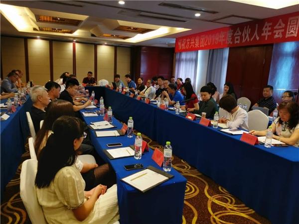 方兴集团2019年度合伙人年会扩大会议顺利召开