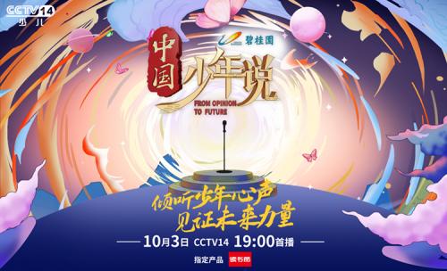 《中国少年说》第一季十月开播,读书郎学生平板为官方指定产品