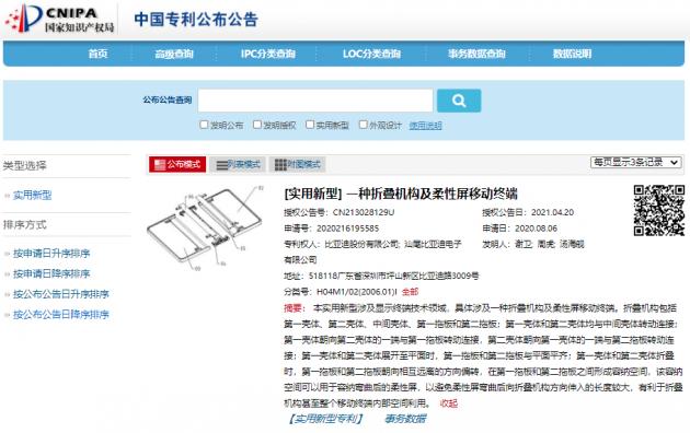 """比亚迪公开""""一种折叠机构及柔性屏移动终端""""专利"""