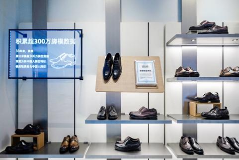 天九老板云助力传统鞋履企业迈向定制时代